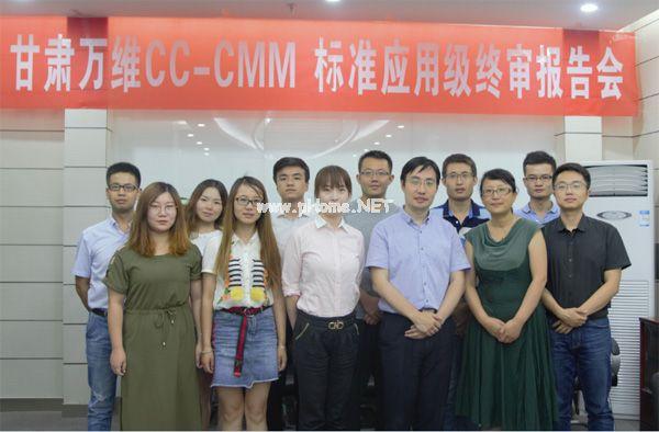甘肃万维信息技术公司通过CC-CMM应用级(L1)认证